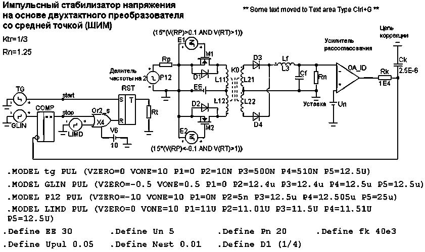 генератор пилообразного